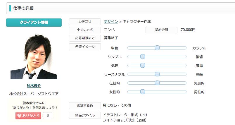 スクリーンショット 2013-08-09 16.09.57