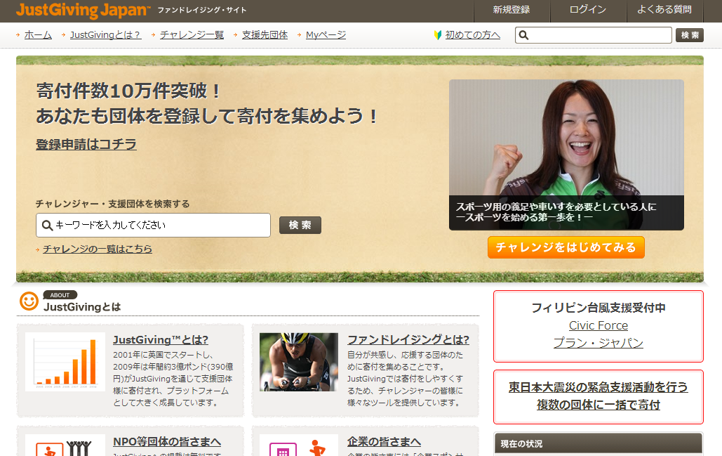 JustGiving Japan
