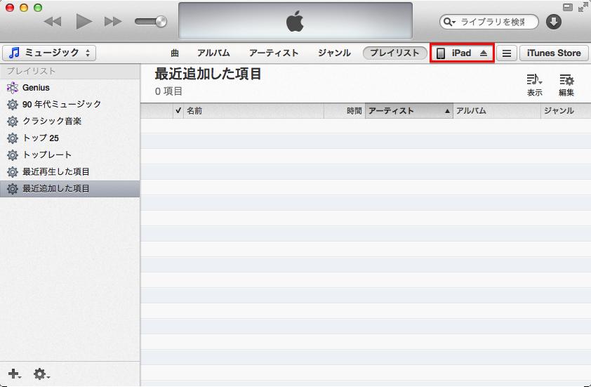 03_iTunes