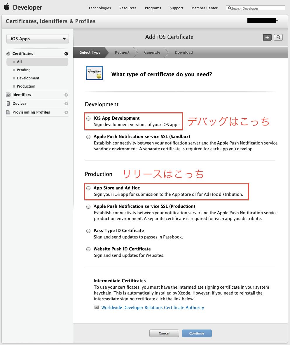 デバッグ版とリリース版でまた別とか面倒だな…-- Select Certificate Type --