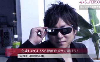 ウェアラブルGoogle Glassアプリ