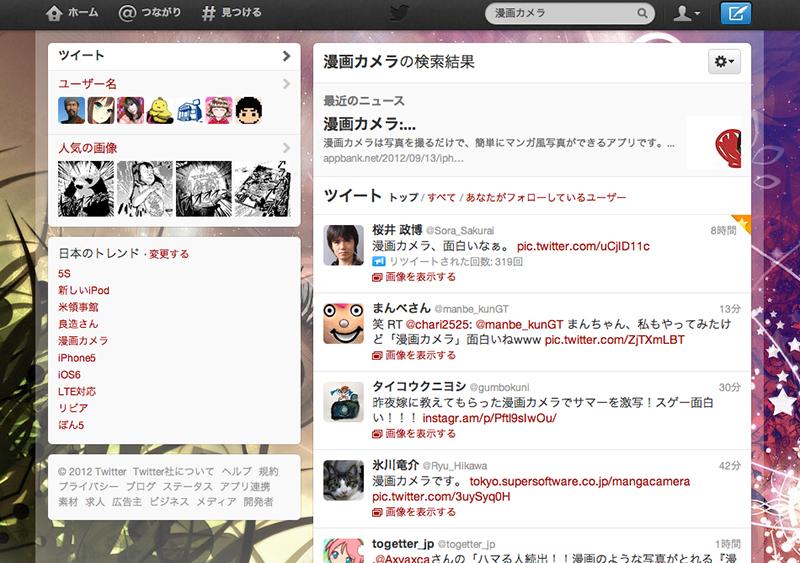 スクリーンショット-2012-09-13-10.03.43