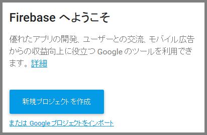 firebase_top