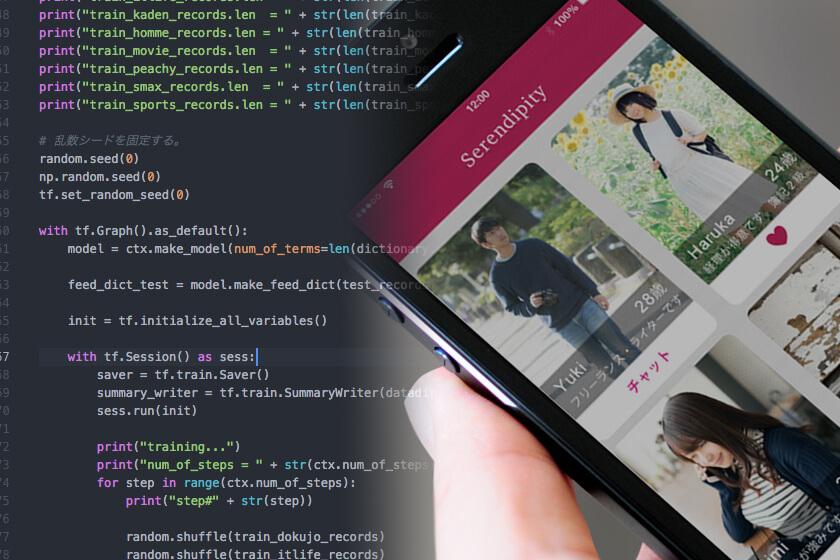 人工知能(AI)アプリ開発
