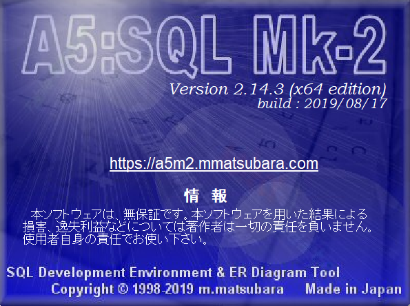 超便利なSQL開発ツール「A5:SQL」に潜む、超危険な罠!